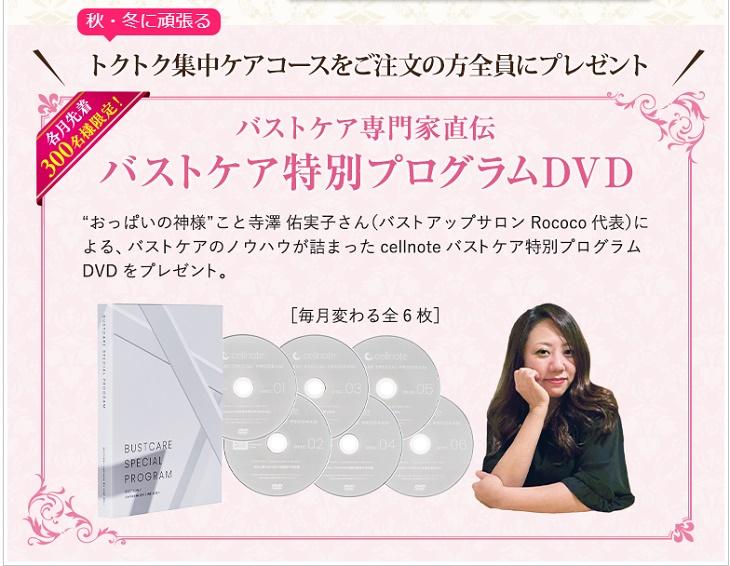 セルノートクリーム定期の特典DVD