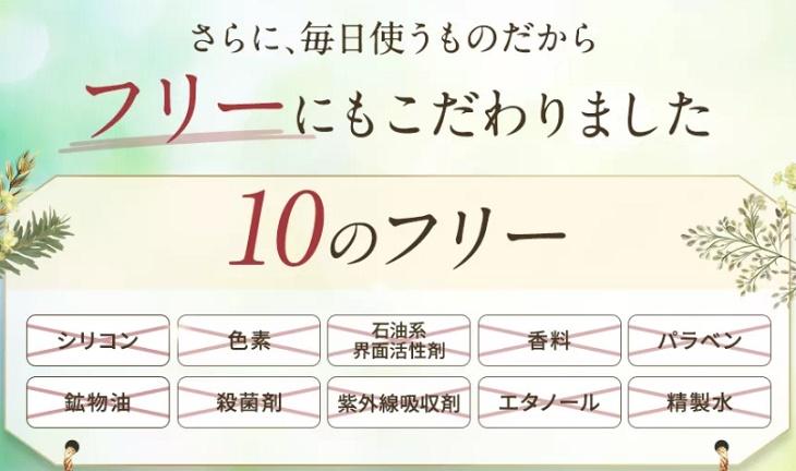 セイメイアイラッシュグロウセラム 10のフリー処方