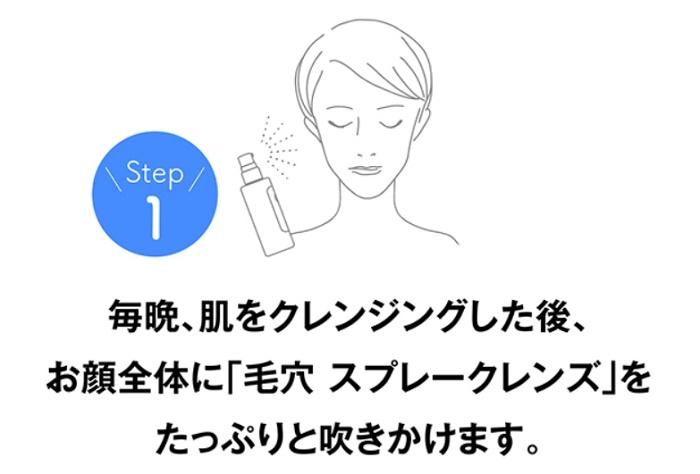 毛穴スプレークレンズの使い方ステップ1