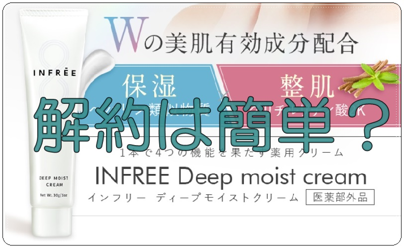 INFREE(インフリー)ディープモイストクリーム