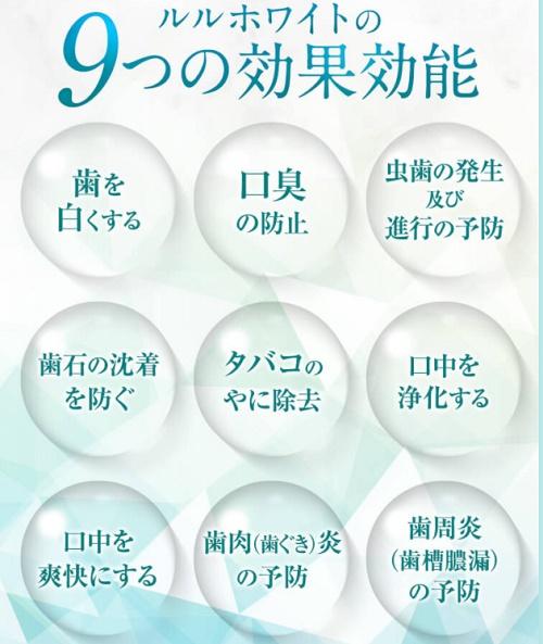 ルルホワイト9つの効果効能