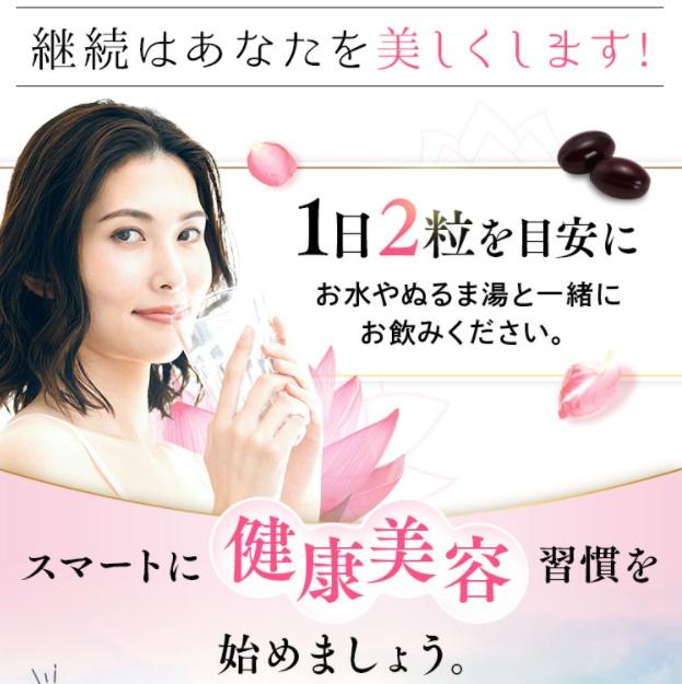 美・スリムすっぽん黒酢美姜の飲み方