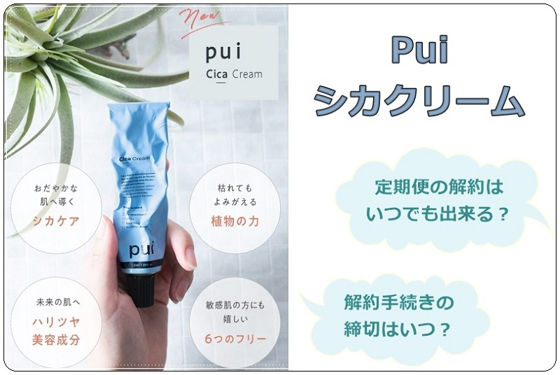 Puiシカクリームの解約