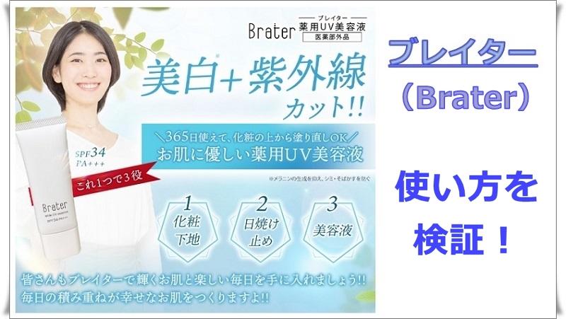 ブレイター美白美容液の使い方