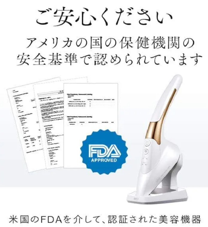 FDA(アメリカの国の保健機関)による安全基準