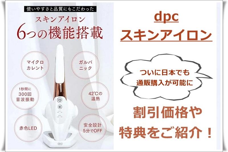 dpcスキンアイロン通販情報