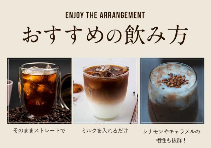 スリムコーヒーの飲み方