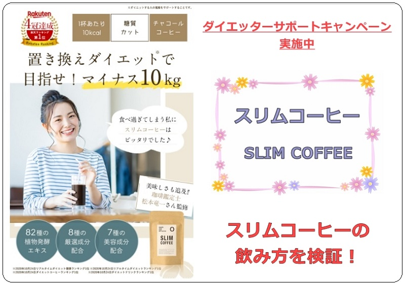 スリムコーヒーの飲み方を検証
