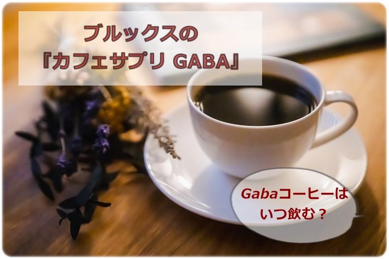 Gabaコーヒーはいつ飲む?