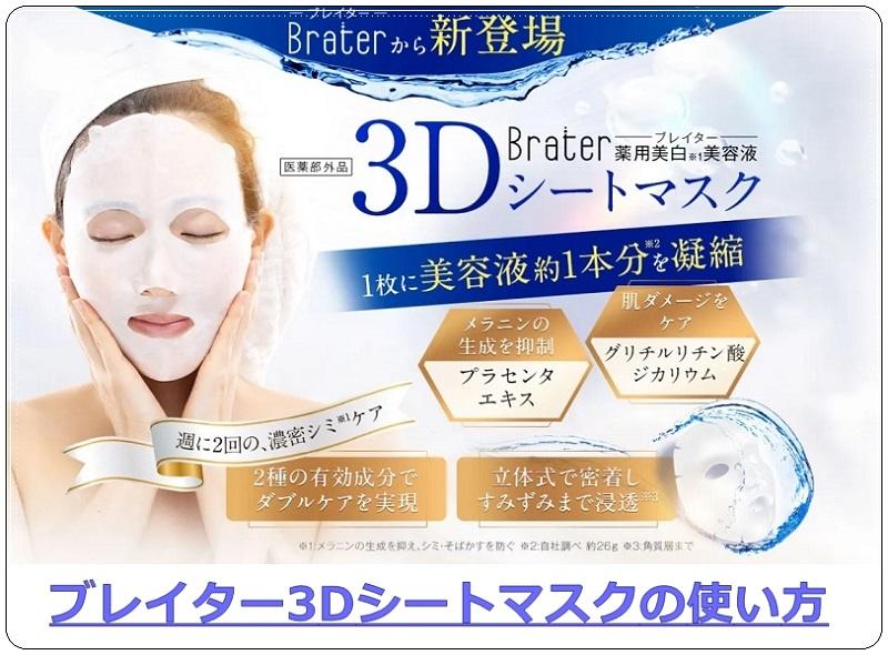 ブレイター3Dシートマスク