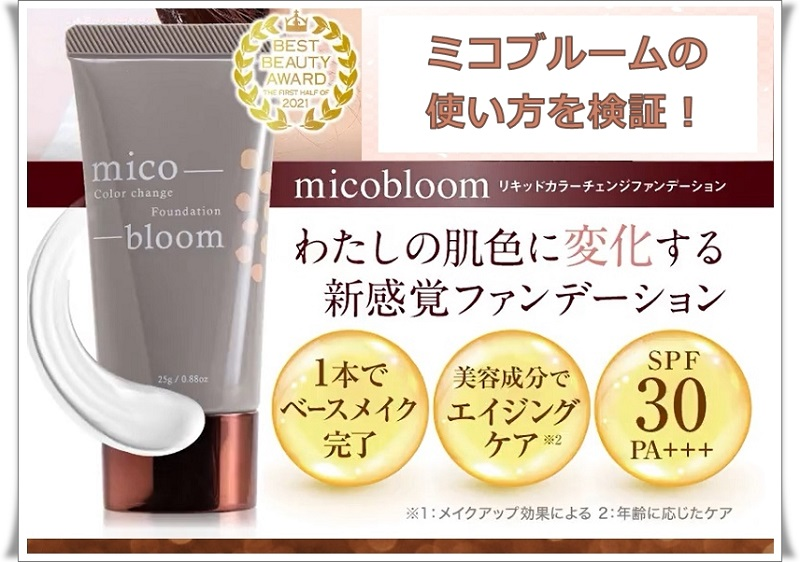 ミコブルームの使い方を検証