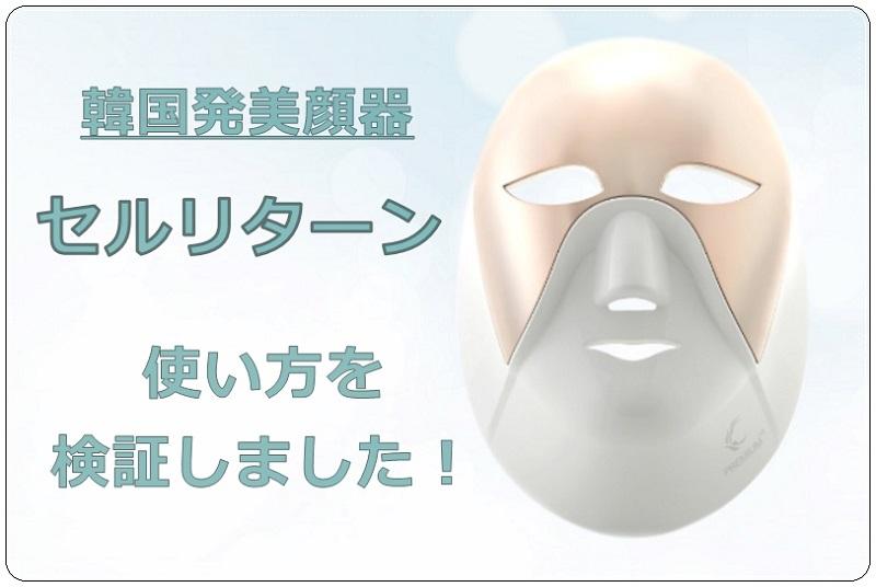 韓国発美顔器セルリターン